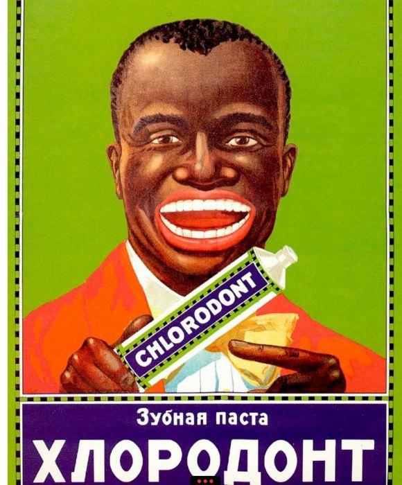 «Зубная паста «Хлородонт».