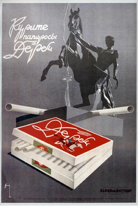 «Курите папиросы Дерби».