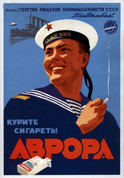«Курите сигареты «Аврора».
