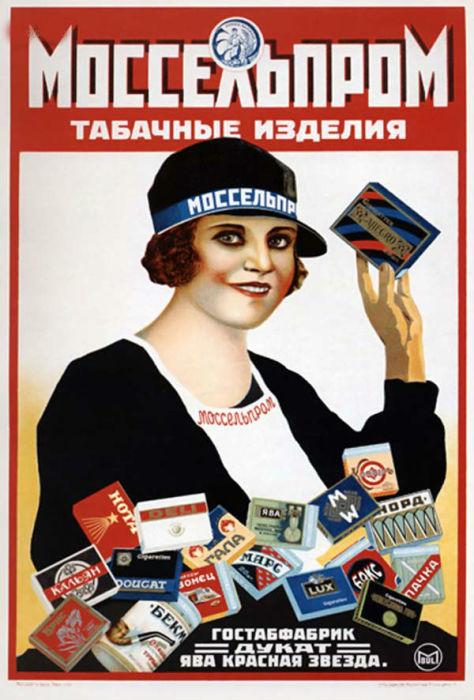 «Табачные изделия гостабфабрик «Дукат», «Ява», «Красная звезда».