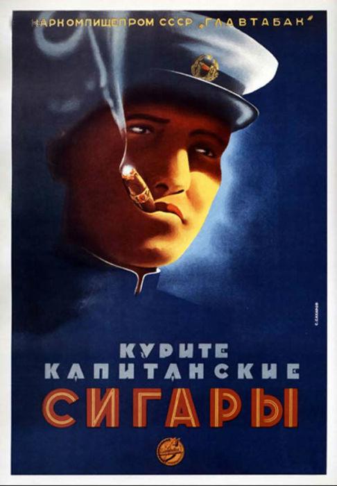 «Курите капитанские сигары».