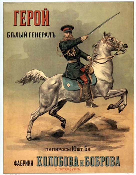 «Папиросы «Герой белый генералъ» - 10 шт., 5 коп.»