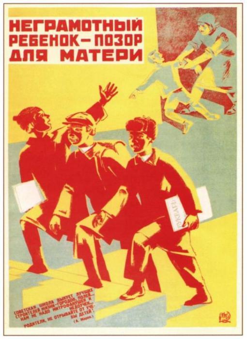Громицкий И., 1930 год.