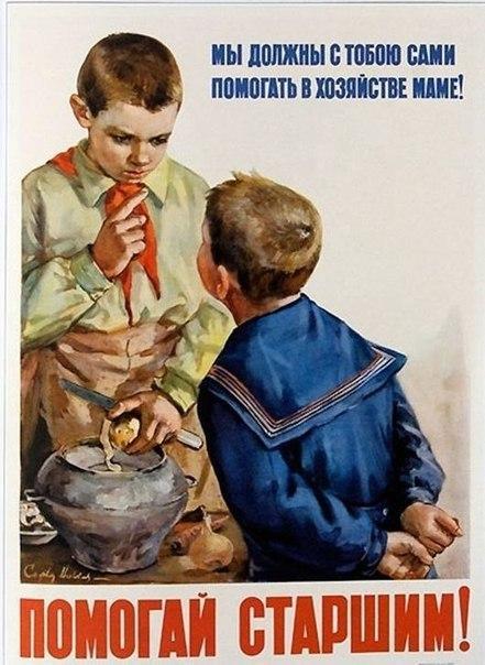 Готовность помогать старшим. Пионер выполняет домашние обязанности, помогает родителям и учит этому младших. Софья Низовая, 1955 год.