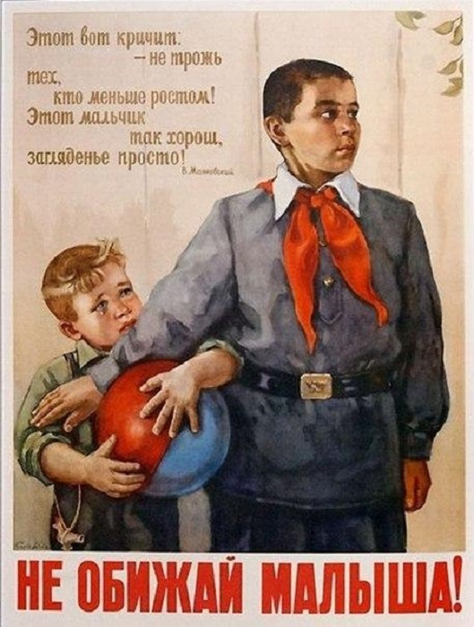 Готовность защищать слабых. Пионер встает на защиту слабых. Софья Низова, 1955 год.