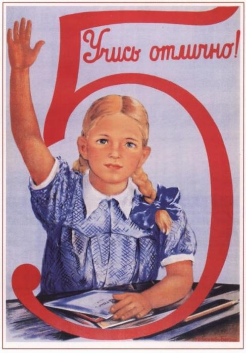 Прилежание в учёбе. Нестерова-Берзина М., 1948 год.