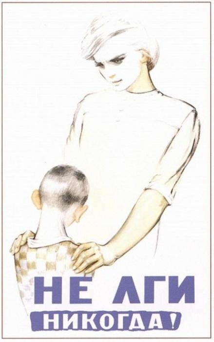 Выработке в ребенке прекрасных качеств посвящен пронзительный плакат Галины Шубиной, 1965 год.