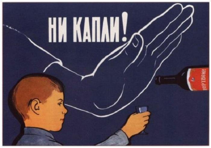 Трезвость. 1959 год.