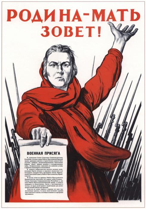 Первый военный плакат, появившийся в начале Великой Отечественной войны.