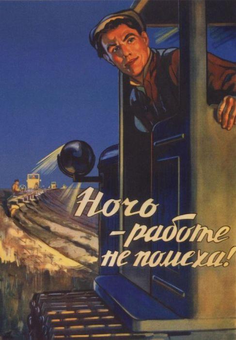 Ночь не помешает нам работать. Б. Решетников и А. Добров, 1956г.