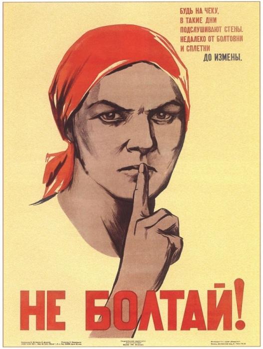 Один из постеров, изображающий суровую женщину-колхозницу, прижавшую палец к губам и призывающую к молчанию.