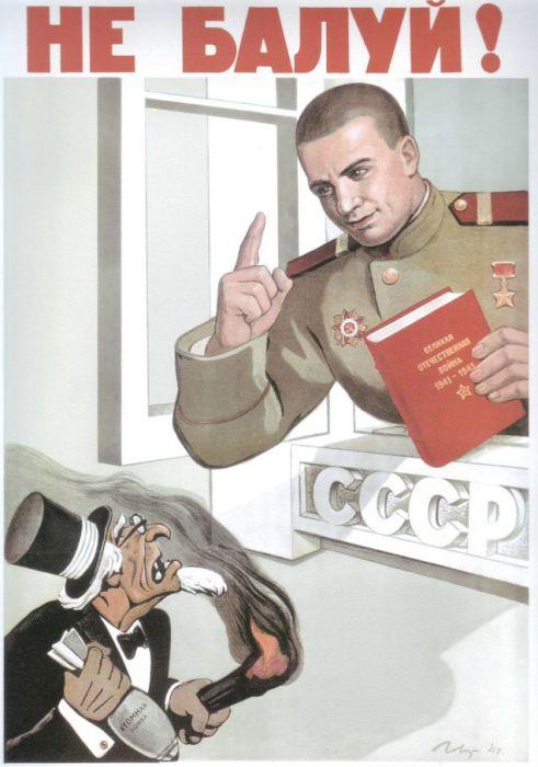 Советский политический плакат, создал художник Говорков Виктор Иванович в 1948 году.