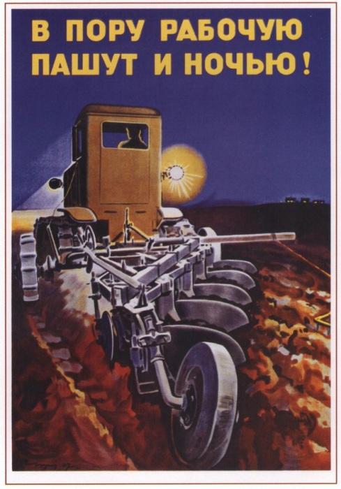 Советский плакат об ударниках сельского хозяйства - средство агитации воздействующее на сознание людей с целью побуждения их к политической или другой активности.