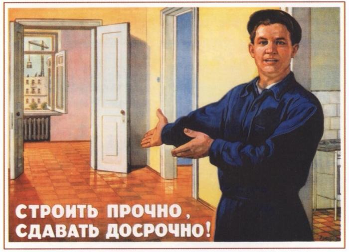 Плакат СССР о повышении темпов роста и качества строительства.