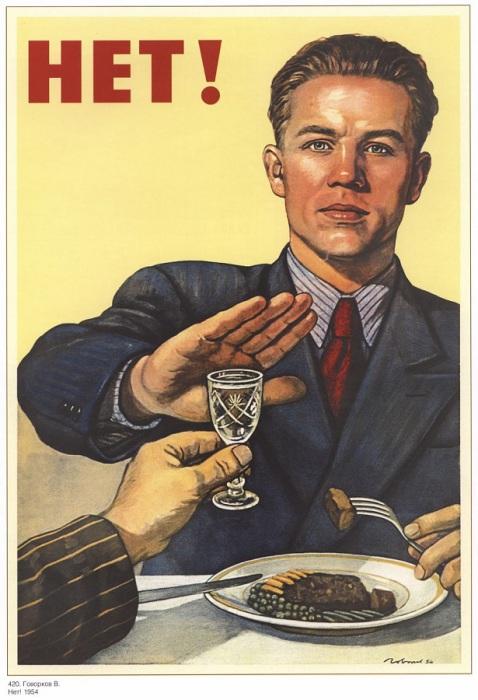 «Нет!» алкоголизму.