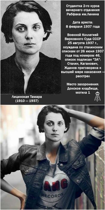 Студентка 2-го курса вечернего отделения Рабфака им. Ленина была осуждена по сталинским расстрельным спискам и приговорена к высшей мере наказания.