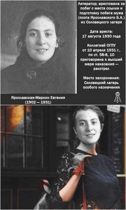 Женщина–литератор была приговорена к смерти за побег с места ссылки.