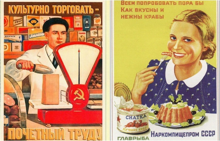 Советские агитационные плакаты.