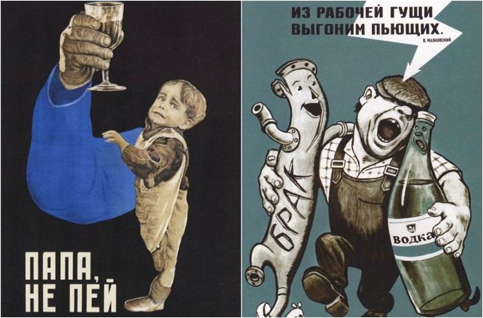 Советские плакаты против пьянства.