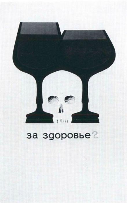Агитационный плакат про вред алкоголя.