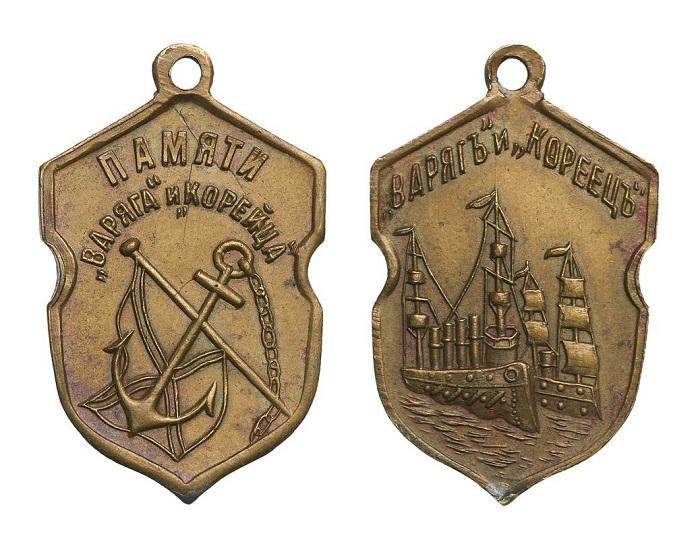 Редкий жетон приурочен героическому подвигу экипажей крейсера «Варяг» и канонерской лодки «Кореец».