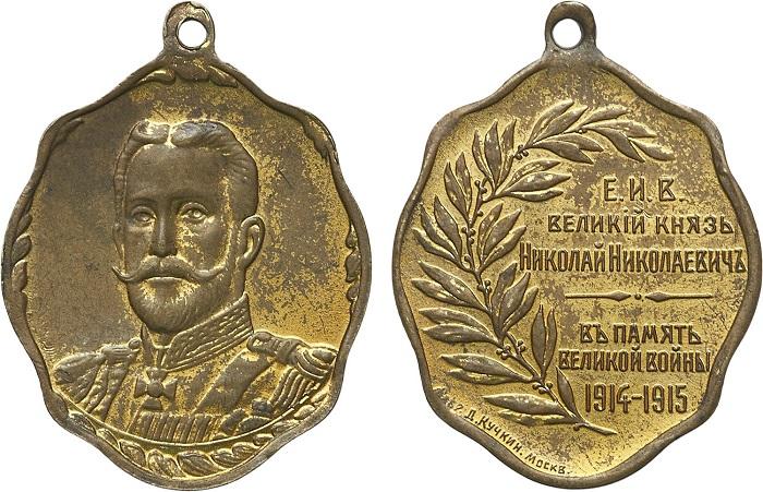 Жетон изготовлен из бронзы в мастерской Д. Кучкина, Москва, 1915 год.