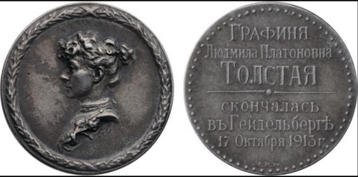 Редкий жетон выполнен из серебра в мастерской А. Ф. Жакара Санкт-Питербурга.