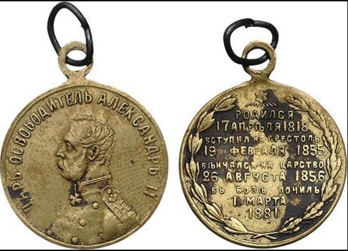 Жетон приурочен к трагической смерти Император Александр II.