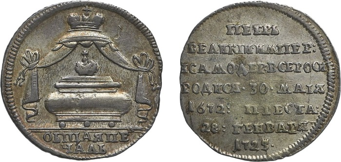 Серебряный жетон весом 2,77 г. пприурочен к смерти Петра І.
