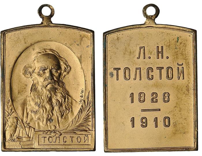 Бронзовый жетон с золочением из известной коллекции 1960-х гг.