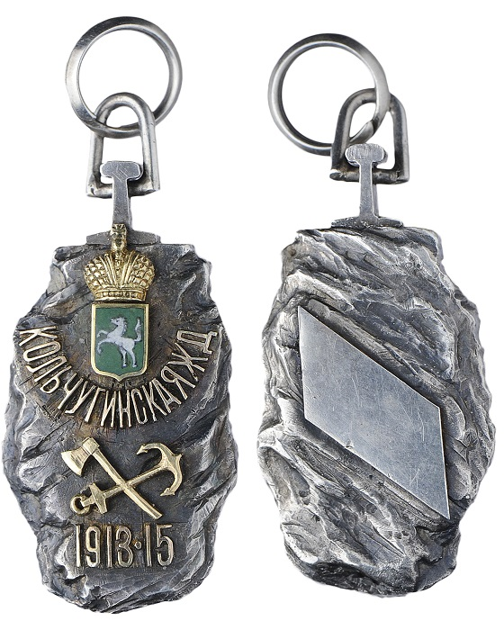 Очень редкий серебряный жетон весом 25,08 гр. с вкраплением золота и эмали.
