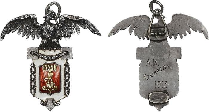 Жетон на оборотной стороне имеет гравировку: «А.И. Комаровъ 1913».