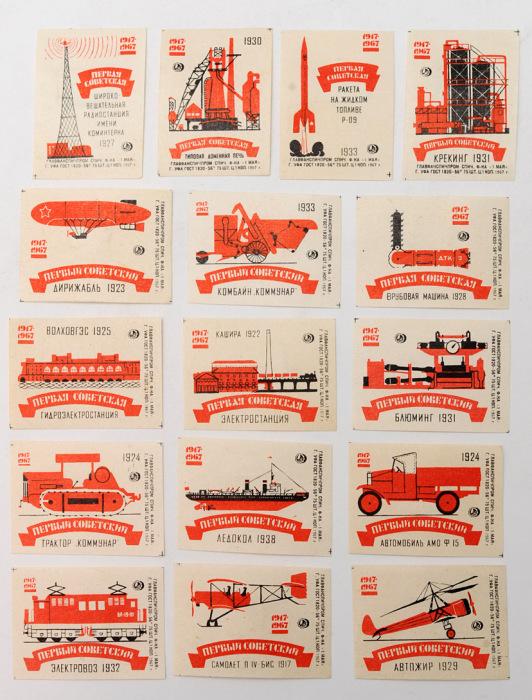 Достижения СССР в разные года, с 1922 по 1938 годы.