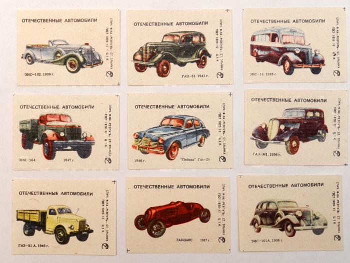 Машины, которые производились на территории Советского Союза.