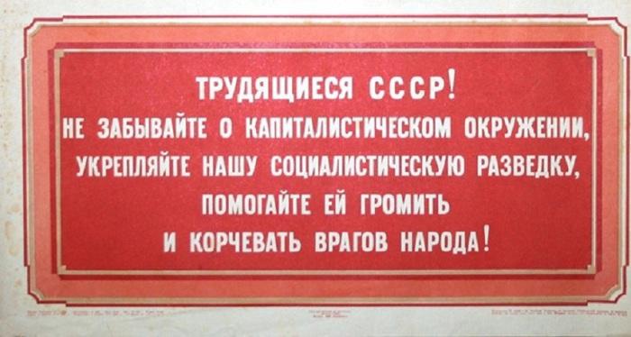 Советский плакат 1939 года.
