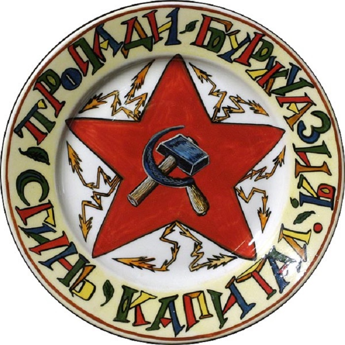 Пропаганда Советской власти «Пропади буржуазия, сгинь капитал».