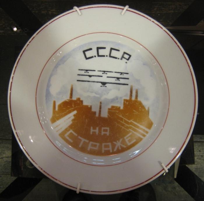 Тарелка символизирующая победу рабочего класса над буржуазией. 1921 год.