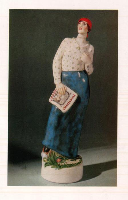 Девушка читающая журнал «Работница», 1924 год.