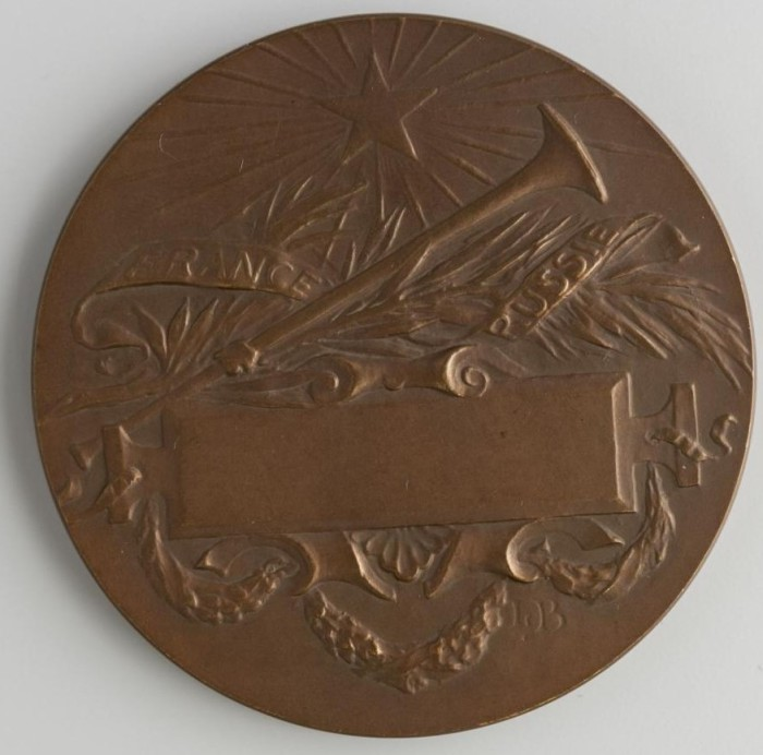 Медаль посвященная визиту русской эскадры в Тулон.
