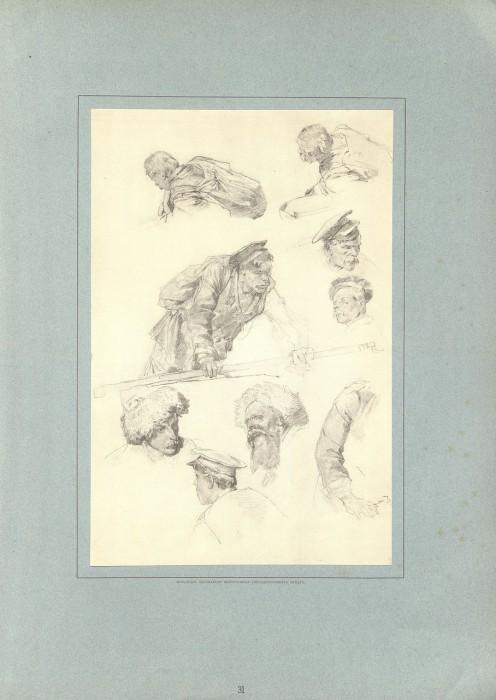 Активные участники кавказских войн.