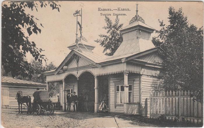 Казанский летний театр созданный  представителями известного своей культурной деятельностью в России, рода Панаевых.