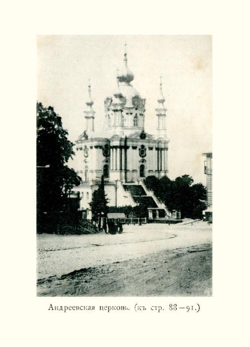 Православный храм в честь апостола Андрея Первозванного.