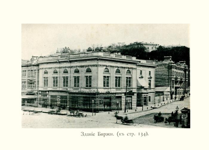 Здание было возведено в 1873 году по проекту главного киевского архитектора Александра Шилле.