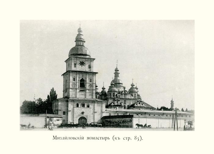 Златоверхий собор считался одной из лучших монументальных построек древнего Киева.