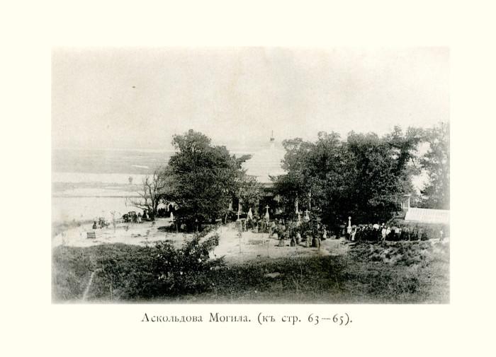 В 19 веке Аскольдова могила была элитным некрополем, здесь хоронили богатых и знаменитых киевлян.