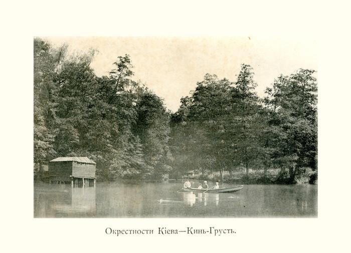 Исторический парк в окресностях Киева.