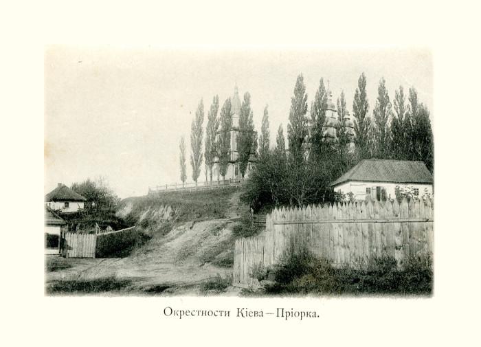 Дачная местность Киева, со временем перешедшая в городскую черту.