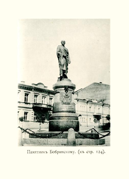Памятник графу Алексею Бобринскому, основателю сахарной промышленности. Был демонтирован в 1926 году.