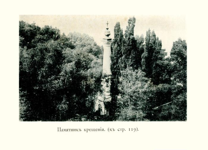 По легенде на месте монумента был источник, в котором крестились сыновья Владимира Великого.