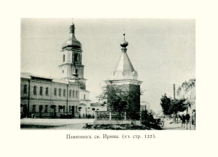 В Киеве великая княгиня Ирина основала первый женский монастырь во имя святой великомученицы Ирины.